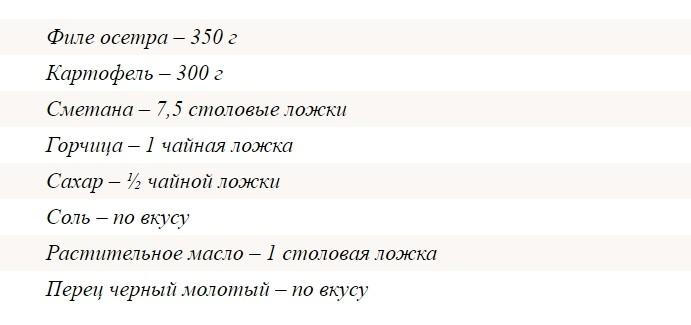 Осетрина по-русски ингредиенты фото